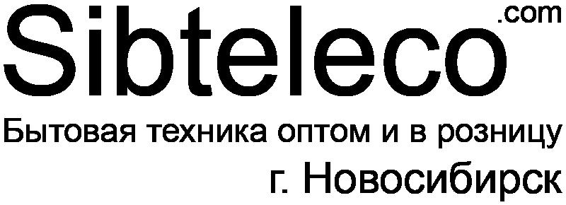Sibteleco.com - бытовая техника оптом и в розницу